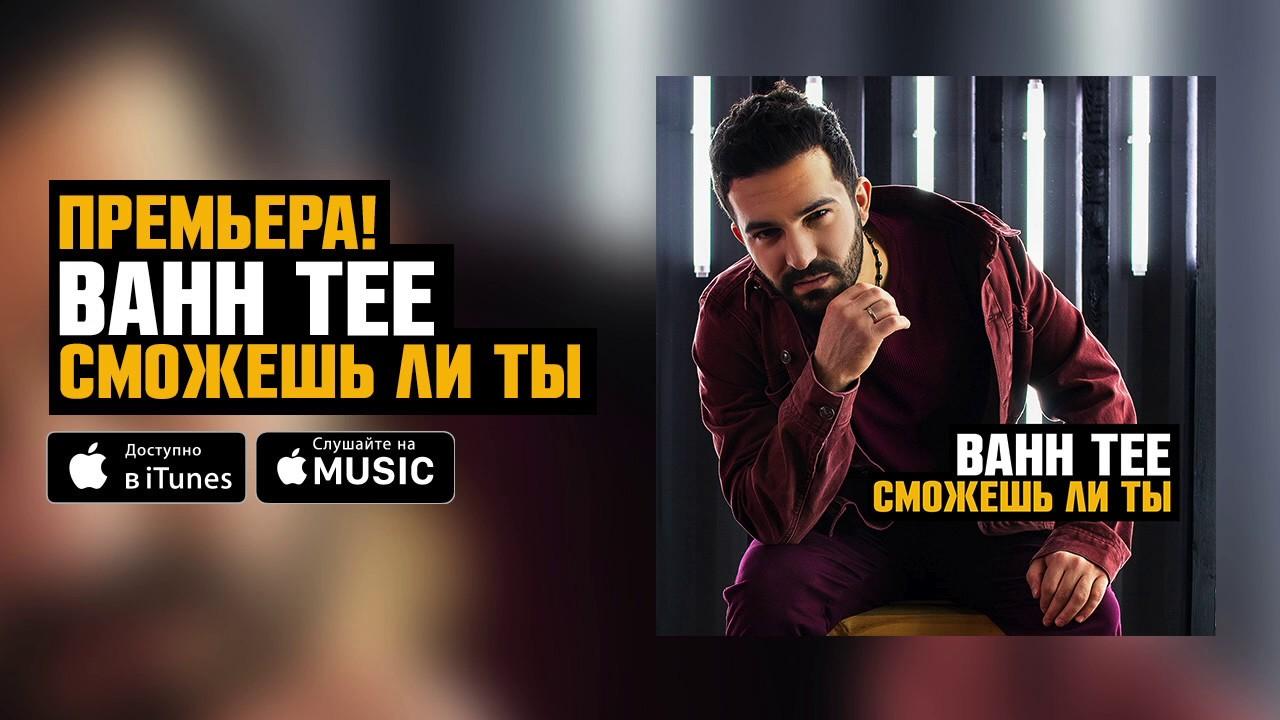 Bahh tee - музыка для души модно омск