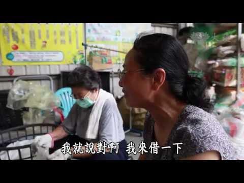 台綜-草根菩提-20140818 阿嬤的心幸福