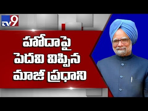 AP Special Status : Ex PM Manmohan Singh questions BJP in Rajya Sabha - TV9