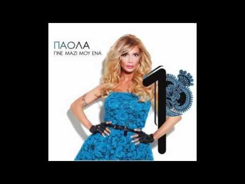 Paola - Na Me Afiseis Isixi Thelo