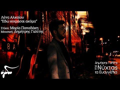 Λένα Αλκαίου - Εδώ κοιμάσαι ακόμα (Official Audio Release HQ)