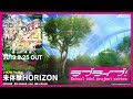 【試聴動画】ラブライブ!サンシャイン!! Aqours 4th Single 「未体験HORIZON」「Deep Resonance」「Dance with Minotaurus」 thumbnail