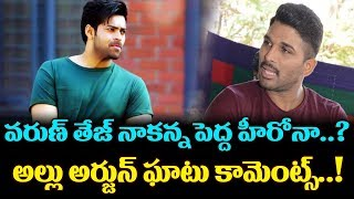 Allu Arjun Sensational Comments On Varun Tej | Naa Peru Surya Naa Illu India | TTM