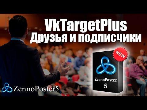 Друзья и подписчики. VkTargetPlus - бесплатный парсер ВКонтакта