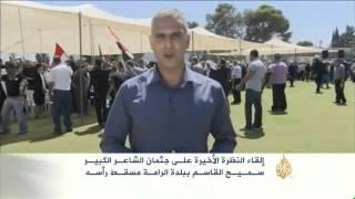 آلاف الفلسطينيين يشيعون جثمان سميح القاسم