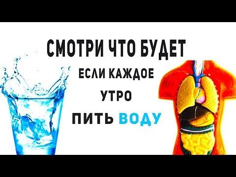 ЧТО БУДЕТ ЕСЛИ КАЖДОЕ УТРО ПИТЬ ВОДУ | Лечение водой