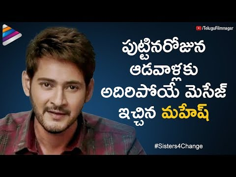 Mahesh Babu SUPERB Message To All Sisters | Raksha Bandhan | #Sisters4Change | Telugu FilmNagar