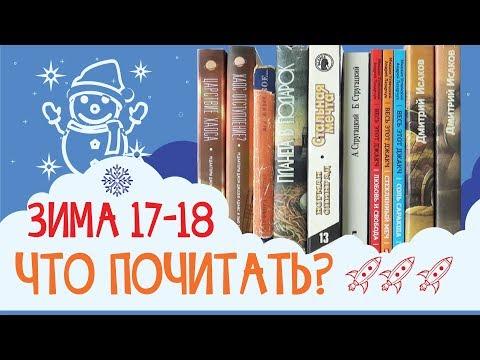 Лучшие книги про попаданцев — ТОП КНИГ