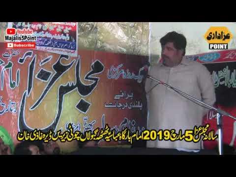 Zakir Amir Abbas Rabani Majlis 5 March 2019 Thatta Ghabula Chotti Zareen