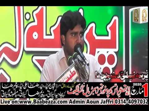 Zakir Ghulam Abbas Baloch Beramdgi Taboot 1st March 2020 Kopra Khurd Dist Sialkot (www.Baabeaza.com)