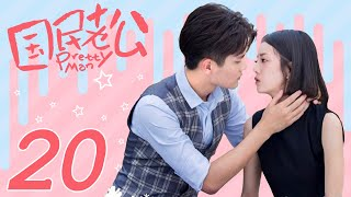 【ENG SUB】國民老公 Pretty Man EP20(主演:熊梓淇、李溪芮、虞祎杰、趙蕘珂)