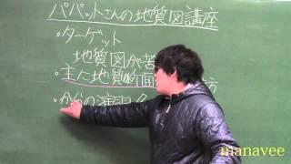 地質図問題編