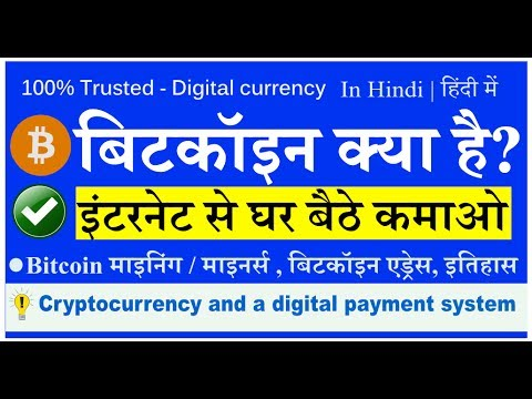 What is Bitcoin | How Bitcoin Works in Hindi | Bitcoin Price India | Bitcoin Explained in Hindi