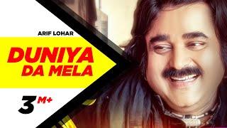 Duniya Da Mela (Full )   Arif Lohar   Prince Ghuman   Latest Punjabi Song 2018   Speed Records