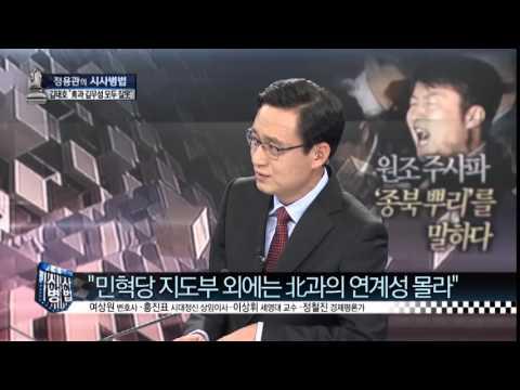 김영환, 통진당 북한 자금 폭로…명예훼손 될까?_채널A_시사병법 127회