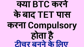 kya btc ke bad tet jaruri hota hai ||Is TET compulsory after the BTC hindi
