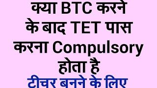 kya btc ke bad tet jaruri hota hai   Is TET compulsory after the BTC hindi