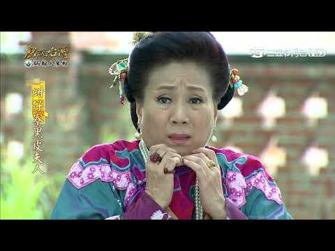 台劇-戲說台灣-蚶仔寮黑皮夫人-EP 05