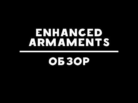 Enhanced Armaments [1.12.2] [Minecraft моды]