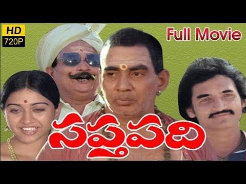 Saptapadi Full Length Telugu Movie || J.V. Somayajulu, RaviKanth, Janaki