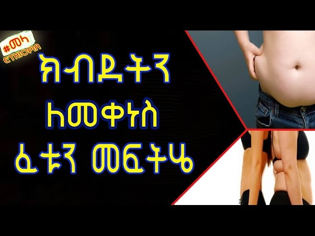 Ethiopia: Lose Weight Fast in 10 Days with Fenugreek Lemon Honey Drink