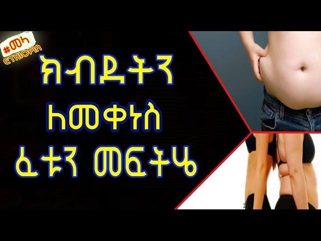 Ethiopia: Lose Weight Fast in 10 Days with Fenugreek Lemon Honey Drink