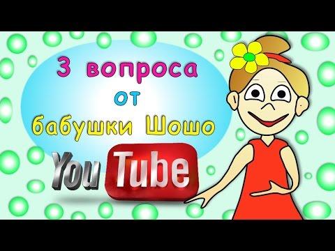 3 вопроса от бабушки Шошо : каналы Ютуб =)