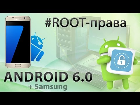 Скачать root на android 6 0 - Android