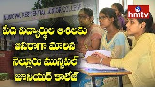 Special Focus On Nellore Municipal Residential Junior College | Career Times  | hmtv