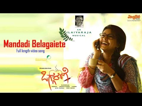 Oggarane   Mandadi Belagaiete Video Song    Kannada Film   Illayaraja   Prakash Rai video