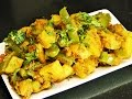 Simla Mirch Aur Aloo Recipe - Potato Capsicum Recipe by madhurasrecipe / Lunchbox Recipe
