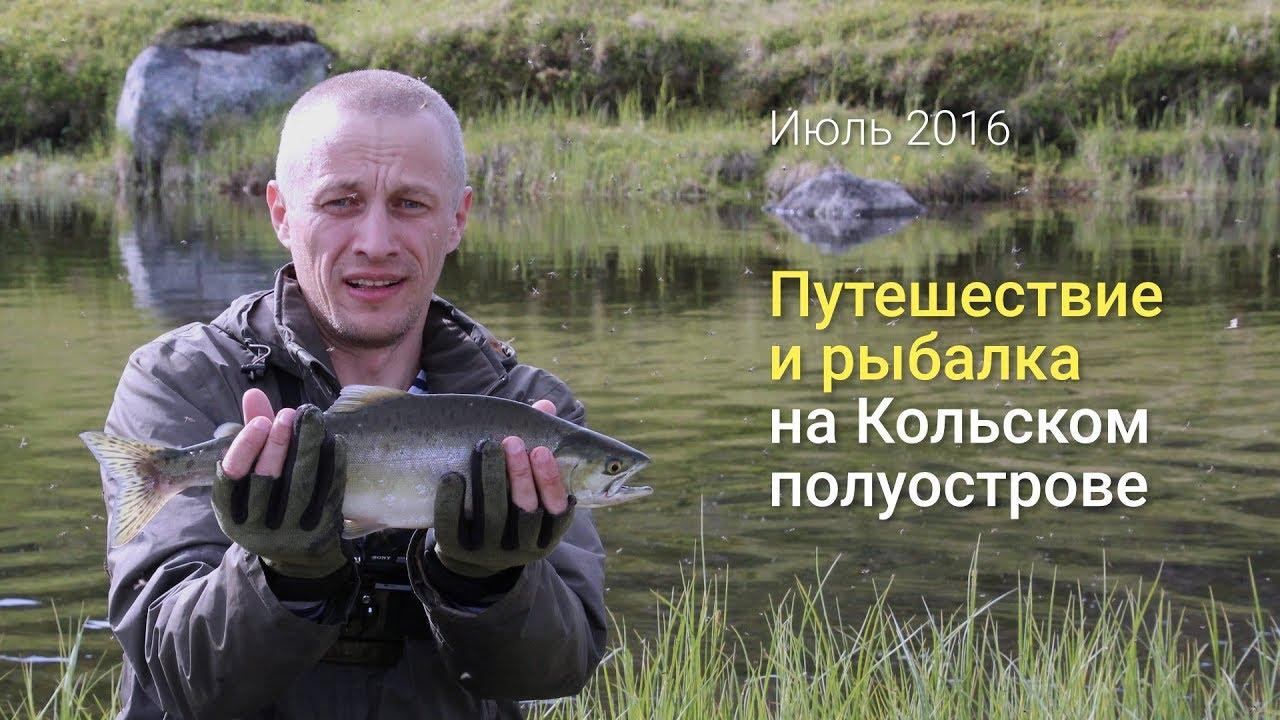 с рыбалкой по кольскому