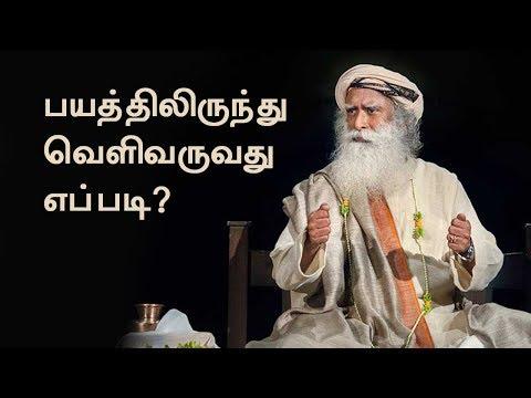 பயத்திலிருந்து வெளிவருவது எப்படி? How To Come Out Of Fear--sadhguru Tamil Video ? video
