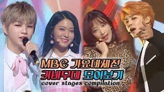 ★MBC MUSIC FESTIVAL Cover Stage Compilation★