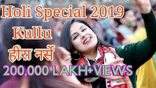 हीरा नर्से Latest Himachali Song Super Hit  Dj Dance at Holi Special kullu Raj Creation kullu Manali