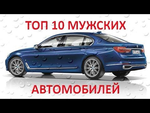 ТОП 10 МАШИН ДЛЯ НАСТОЯЩИХ МУЖЧИН / 2018