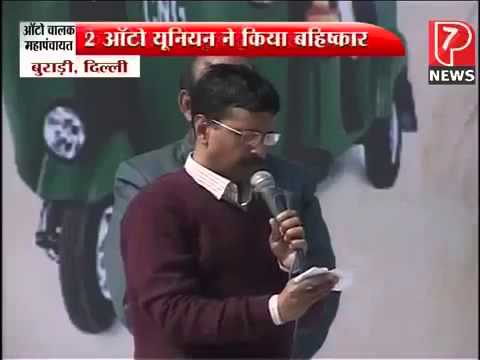 Arvind Kejriwal to addressing auto drivers Mahasabha at Delhi