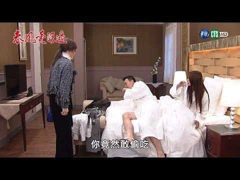 台劇-春風愛河邊-EP 31