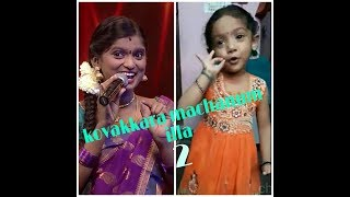kovakkara machanum illa2018 baby song, small girl cute