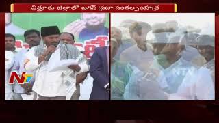 YS Jagan Mohan Reddy Comments on Chandrababu    Praja Sankalpa Yatra