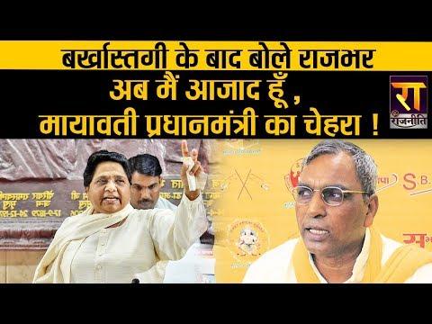 Om Prakash Rajbhar बोले अब मैं आजाद हूँ , मायावती प्रधानमंत्री का चेहरा !