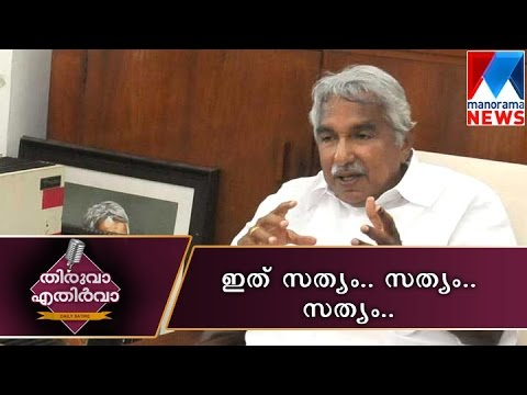 Oommen Chandy at solar commission. | Manorama News | Thiruva Ethirva