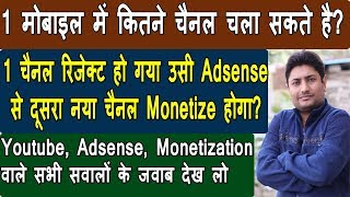 Important Qna | Multiple Youtube Channel And Adsense Monetization