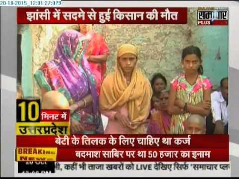 Samachar plus: 10 minute Uttar Pradesh News | 20 Oct 2015