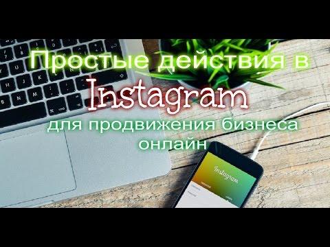 Простые действия в Instagram для продвижения бизнеса online