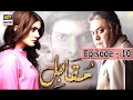 Muqabil Ep 10 - 7th February 2017 - ARY Digital Drama