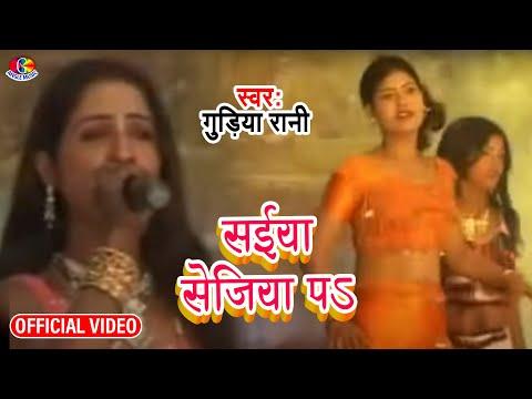 Sainya Sejiya Pa | Lahariya Luta A Raja Ji | Gudiya Rani video