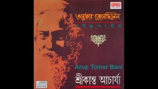 Arup Tomar Bani | Srikanto Acharya | Best of Tagore Songs