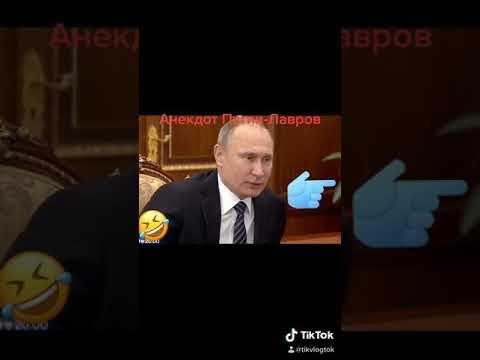 Анекдот Про Путина И Лаврова