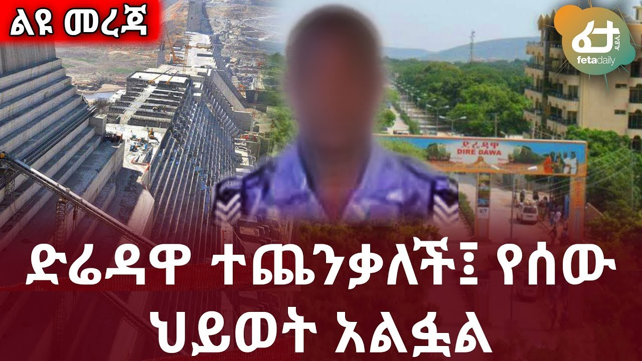 What's Happening In Dire Dawa?